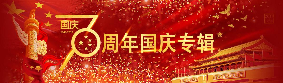 2019年国庆节专题
